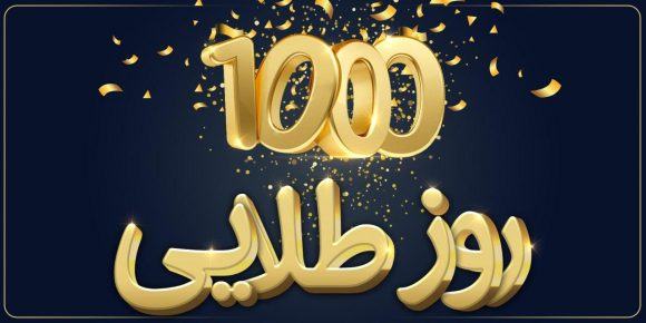 1000روز طلایی
